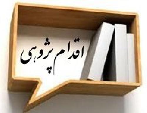 فایل اقدام پژوهی تشویق دانش آموزان مدرسه هیئت امنایی به خواندن قرآن  .